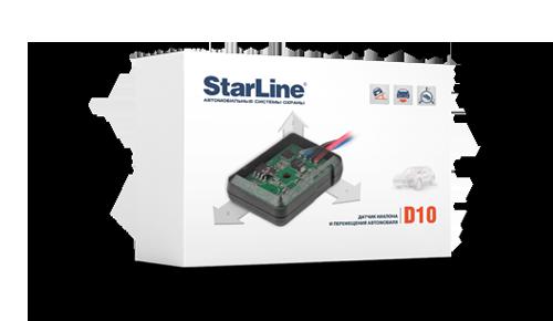 StarLine D10 Датчик наклона а/м